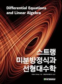 스트랭 미분방정식과 선형대수학