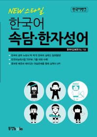한국어 속담 한자성어