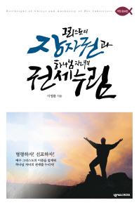 그리스도의 장자권과 하나님 자녀의 권세 누림 ///1-1