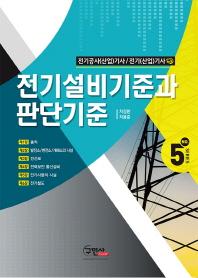 전기설비기술기준과 판단기준(SERIES 5)