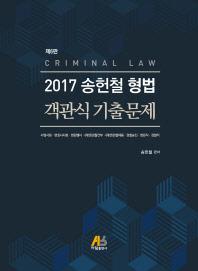 송헌철 형법 객관식 기출문제(2017)(6판)
