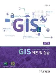 GIS 이론 및 실습(3판)