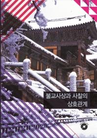 불교사상과 사찰의 상호관계(개정판 10판)(CD1장포함)