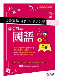 국어 중졸(고입) 검정고시 완전정복(2017)(검패스)