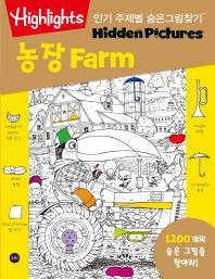 Hidden Pictures 인기 주제별 숨은그림찾기: 농장(Farm)(Highlights)