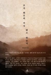 조선 최후의 지성 면우 곽종석