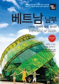 트래블로그 베트남 남부: 나트랑, 무이네, 달랏, 호치민(2021~2022)