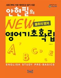 안현필의 New 영어기초확립(불후의 명저)