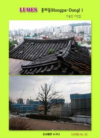 LUOES 홍파동(Hongpa-Dong) 1 이용민 사진집