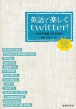 [해외]英語で樂しくTWITTER! 好きを英語で傳える本 クジラにもめげずにファン.ツイ―ト!