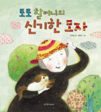 토토 할머니의 신기한 모자(양장본 HardCover)