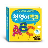 첫 영어 백과(My Little Library)