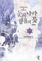 눈의 나라 얼음의 꽃. 4