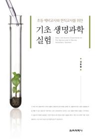 기초 생명과학 실험(초등 예비교사와 현직교사를 위한)(4판)