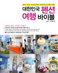 대한민국 펜션 여행 바이블
