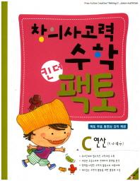 창의사고력 수학 킨더 팩토(C연산)(5-6세용)