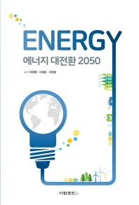 에너지 대전환 2050