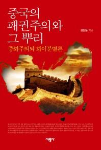 중국의 패권주의와 그 뿌리