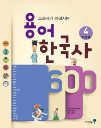 용어 한국사 600. 4: 조선 2(교과서가 쉬워지는)(아이세움 스쿨)