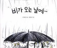 비가 오는 날에(창작그림책)