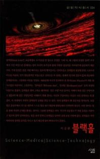 블랙홀(살림지식총서 34)
