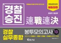 경찰승진 경찰실무종합 봉투모의고사 10회분(2021)