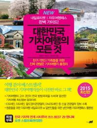 대한민국 기차여행의 모든 것(2015)(NEW)