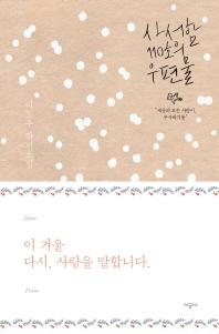 사서함 110호의 우편물(윈터 에디션)
