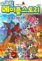 메이플 스토리 오프라인 RPG. 23