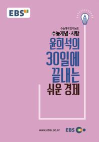 윤희석의 30일에 끝내는 쉬운 경제(2019 수능대비)(EBS 강의노트 수능개념)