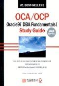 OCA/OCP ORACLE 9i DBA FUNDAMENTALS 1(STUDY GUIDE)