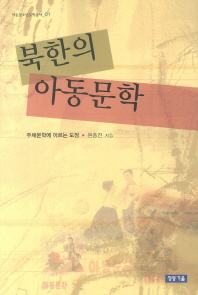 북한의 아동문학