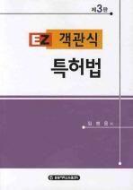 특허법(객관식)(EZ)(3판)