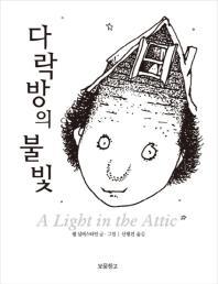다락방의 불빛(동화 보물창고 35)
