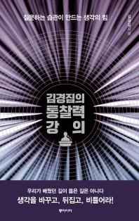 김경집의 통찰력 강의(양장본 HardCover)