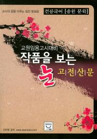 작품을 보는 눈: 고전산문(전공국어 송헌 문학)
