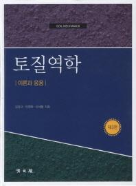 토질역학: 이론과 응용(3판)(양장본 HardCover)