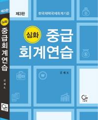 중급 회계연습(심화)(3판)