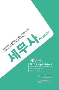 세무사 Study Guide Book(2019)