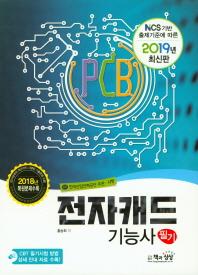 전자캐드기능사 필기(2019)(NCS기반 출제기준에 따른)