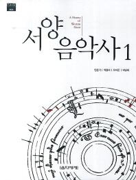 서양음악사. 1(EUMSE Academic 2)