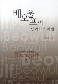 베오울프의 언어학적 이해(양장본 HardCover)