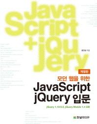 JavaScript jQuery 입문(모던 웹을 위한)(개정판)