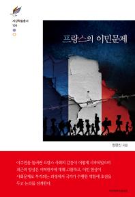 프랑스의 이민문제(서강학술총서 106)(양장본 HardCover)