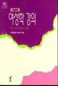 여성학 강의:한국여성현실의이해(학술총서 2)