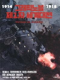 그래픽노블 제1차 세계대전 1914-1918(양장본 HardCover)