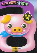 아기 돼지 삼형제(후크북 3)(보드북)