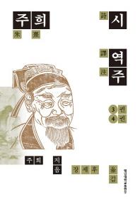 주희 시 역주 3-4권(양장본 HardCover)