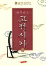 한국대표고전시가 2(한국대표문학 18)