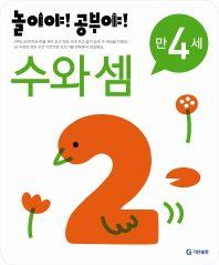 수와 셈(만4세)(2012)(놀이야 공부야)